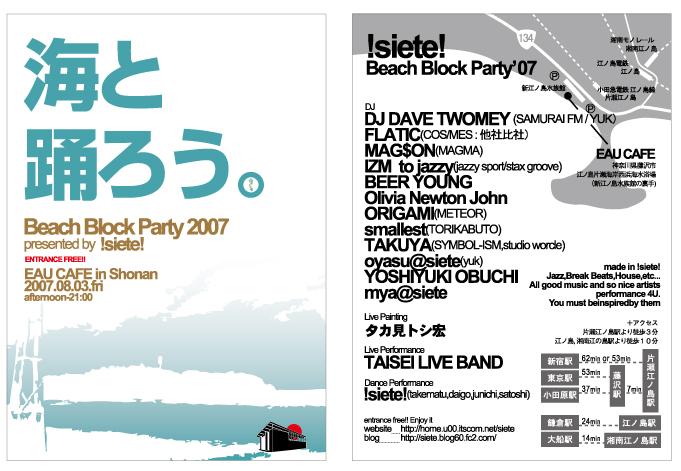 Beach Block Party2007フライヤ