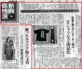 繊研新聞070717