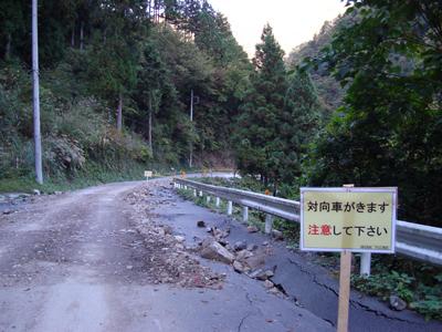 仮開通した道路