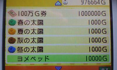 bokumono47
