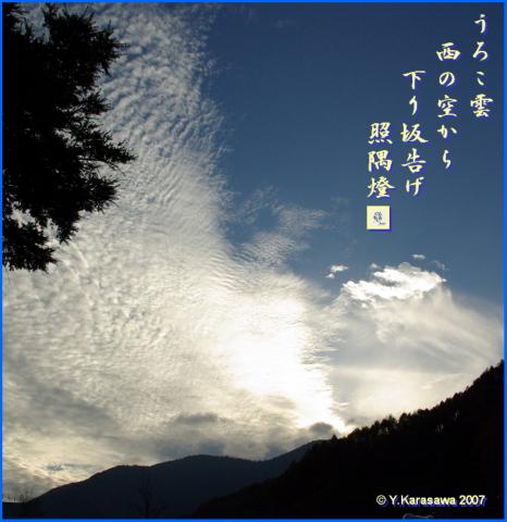 1112うろこ雲