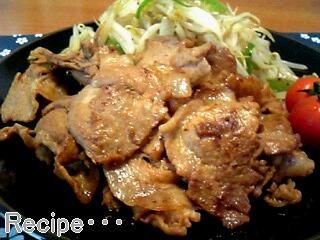豚の生姜焼き1