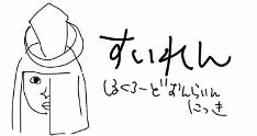 12/26~12/27のみ臨時おふざけバナー