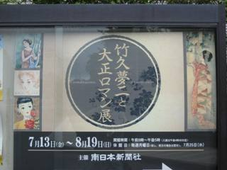 竹久夢二と大正ロマン展 2007.8.12