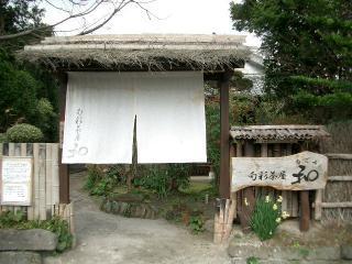 旬菜茶屋『和(なごみ)』 2007.1.28