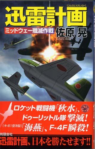 「迅雷計画 ~ミッドウェー殲滅作戦~」
