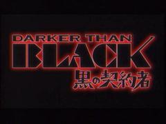黒の契約者(トップ)