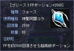FP2500回復ポーション