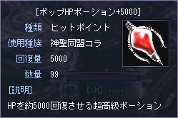 HP5000回復ポーション