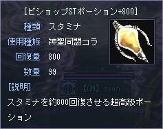 ST800回復ポーション