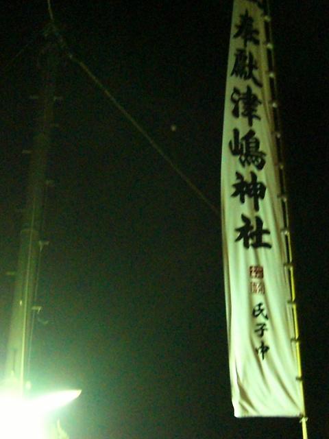 津嶋神社 伍