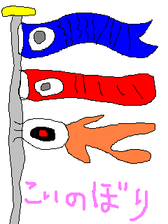 070430_koinobori.png