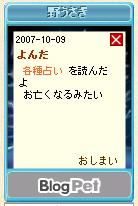 20071009084152.jpg
