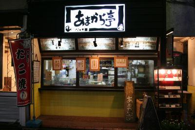 あまから亭・高円寺1