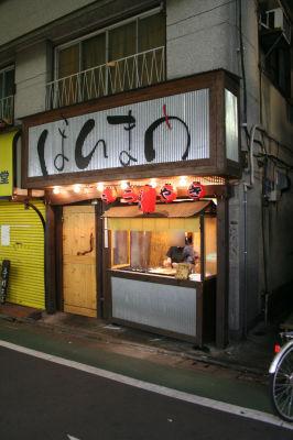 野方・ほんま門1
