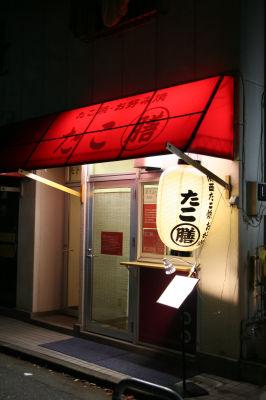 桜台・たこ膳2