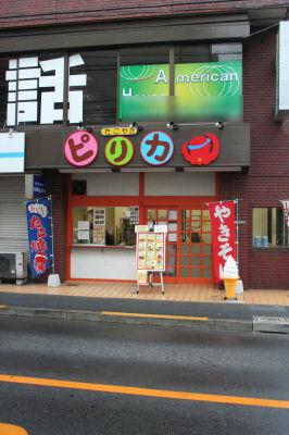 田無・ピリカ3