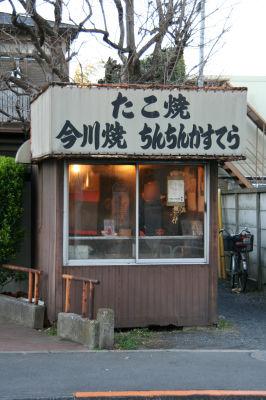 武蔵野・八幡町1