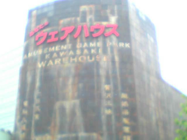 ウェアハウス川崎店