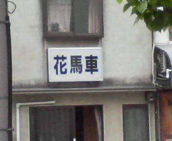 20070617164510.jpg
