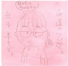 Izu-chan.jpg