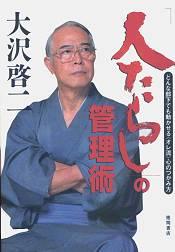 book_oyabun03.jpg