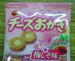 umeokaki4.jpg