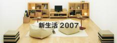 2007new_mainimage.jpg