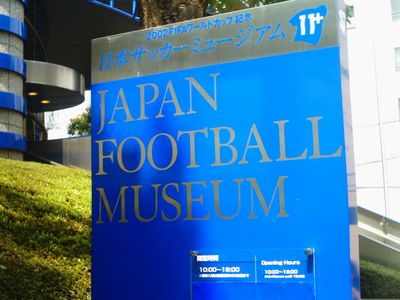 JAPANFOOTBALLMUSEUM.jpg
