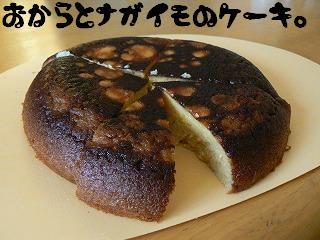 ケーキ?101