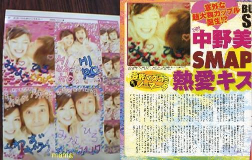 中野美奈子アナとスマップ中居くんのキス画像