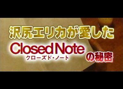 closed_2007_0922_001.jpg