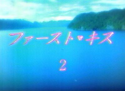 first_2007_0716_001.jpg