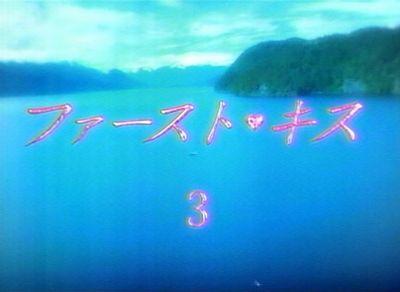 first_2007_0723_001.jpg