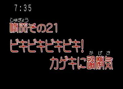 geki_2007_0722_001.jpg