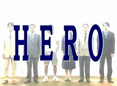 hero_2007_0923_001.jpg