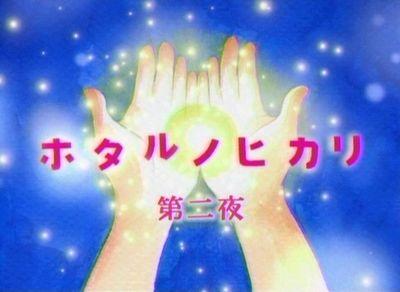 hotaru_2007_0718_001.jpg