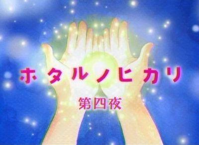 hotaru_2007_0801_001.jpg