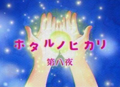 hotaru_2007_0829_001.jpg