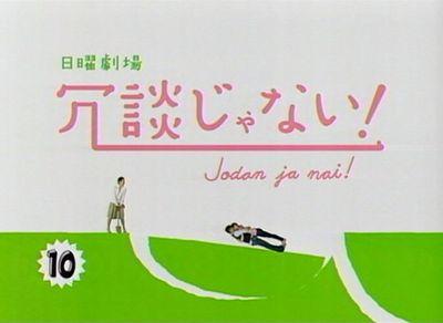 冗談じゃない! 第10話 「さようなら圭太」