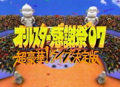 kan_2007_0929_001.jpg