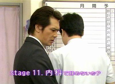きらきら研修医 stage11(最終回) 「内科で辞めないか?」