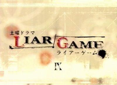 ライアーゲーム
