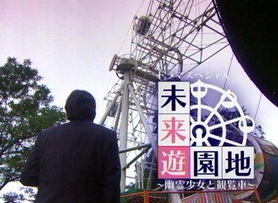 mirai_2007_0929_001.jpg