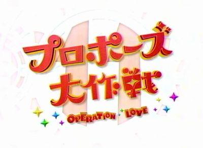 プロポーズ大作戦 - OPERATION LOVE - 最終話  「涙の告白は奇跡を呼びますか」