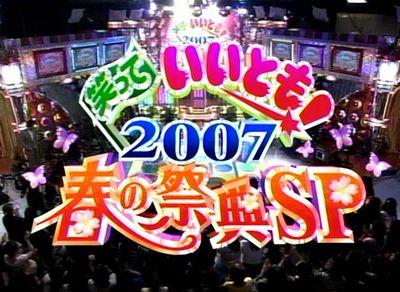 笑っていいとも!2007春の祭典SP