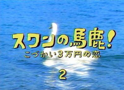 スワンの馬鹿! 第2話 「恋バトル3万男VS社長 」