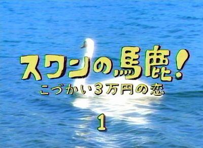 スワンの馬鹿! 第1話 「こづかい3万円の恋」