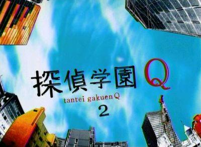 探偵学園Q 第2話 「神のメール?記憶消失の謎!!」