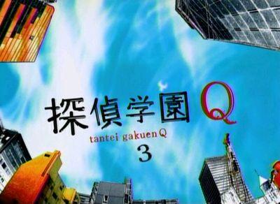 探偵学園Q 第3話 「小さな恋に魔の手が迫る!」